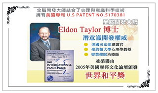 Eldon Taylor, 全腦開發, 金頭腦